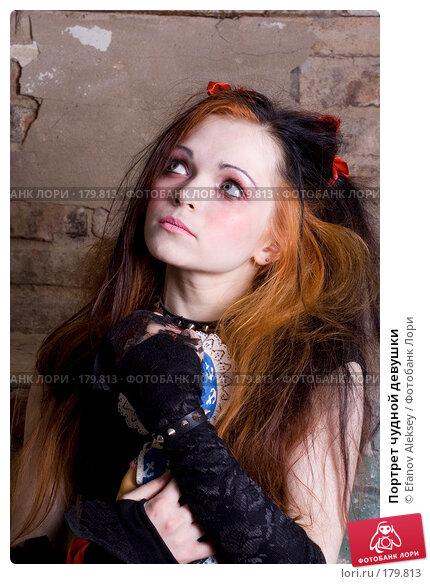 Портрет чудной девушки, фото № 179813, снято 7 декабря 2007 г. (c) Efanov Aleksey / Фотобанк Лори