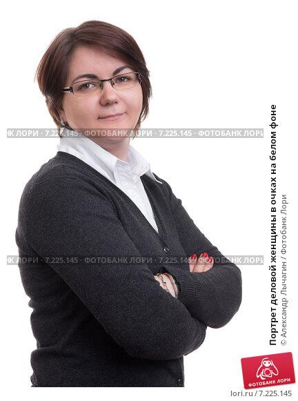 Портрет деловой женщины в очках на белом фоне. Стоковое фото, фотограф Александр Лычагин / Фотобанк Лори