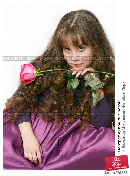 Портрет девочки с розой, фото № 66385, снято 24 октября 2004 г. (c) Владимир Мельников / Фотобанк Лори