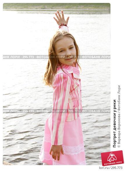 Купить «Портрет девочки у реки», фото № 295773, снято 5 мая 2008 г. (c) Варвара Воронова / Фотобанк Лори