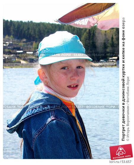 Портрет девочки в джинсовой куртке и кепке на фоне озера, фото № 53657, снято 20 мая 2007 г. (c) Игорь Ворончихин / Фотобанк Лори