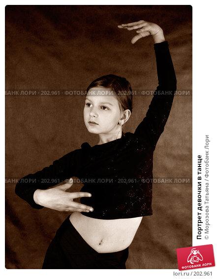 Портрет девочки в танце, фото № 202961, снято 13 октября 2004 г. (c) Морозова Татьяна / Фотобанк Лори
