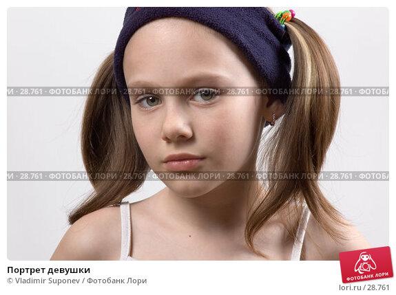 Купить «Портрет девушки», фото № 28761, снято 31 марта 2007 г. (c) Vladimir Suponev / Фотобанк Лори