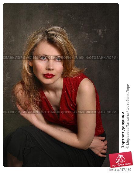 Купить «Портрет девушки», фото № 47169, снято 4 мая 2005 г. (c) Морозова Татьяна / Фотобанк Лори