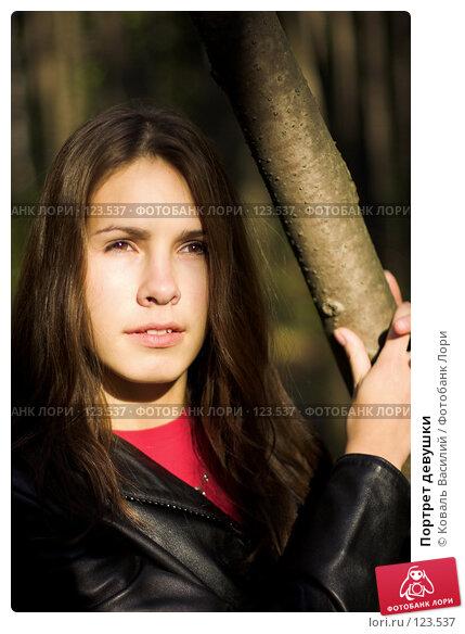 Купить «Портрет девушки», фото № 123537, снято 19 марта 2018 г. (c) Коваль Василий / Фотобанк Лори