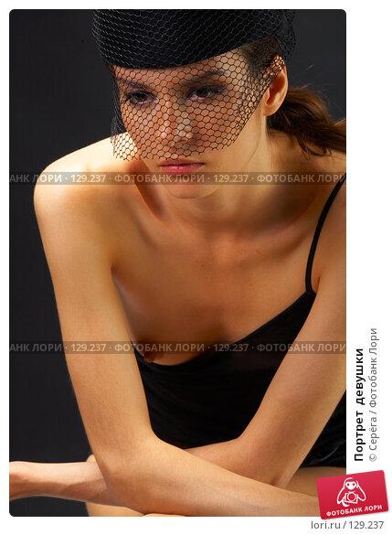 Портрет  девушки, фото № 129237, снято 4 июля 2007 г. (c) Серёга / Фотобанк Лори