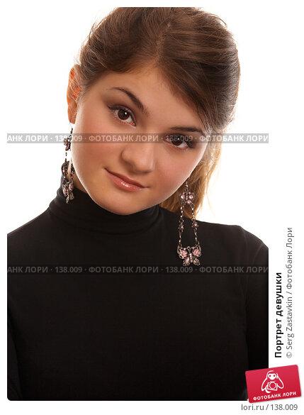Купить «Портрет девушки», фото № 138009, снято 2 ноября 2006 г. (c) Serg Zastavkin / Фотобанк Лори