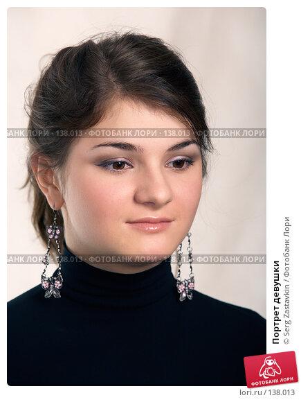 Портрет девушки, фото № 138013, снято 2 ноября 2006 г. (c) Serg Zastavkin / Фотобанк Лори