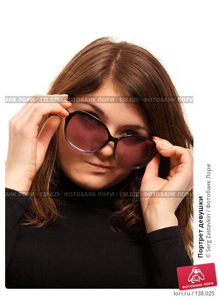 Портрет девушки, фото № 138025, снято 2 ноября 2006 г. (c) Serg Zastavkin / Фотобанк Лори