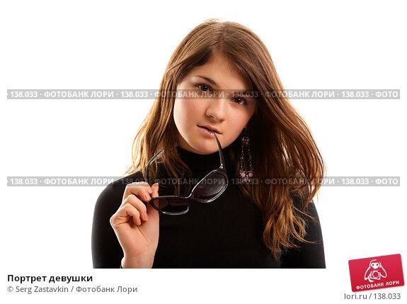 Портрет девушки, фото № 138033, снято 2 ноября 2006 г. (c) Serg Zastavkin / Фотобанк Лори