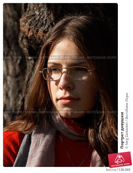 Портрет девушки, фото № 138069, снято 23 сентября 2006 г. (c) Serg Zastavkin / Фотобанк Лори