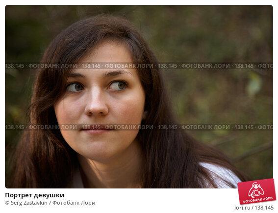 Портрет девушки, фото № 138145, снято 23 сентября 2006 г. (c) Serg Zastavkin / Фотобанк Лори