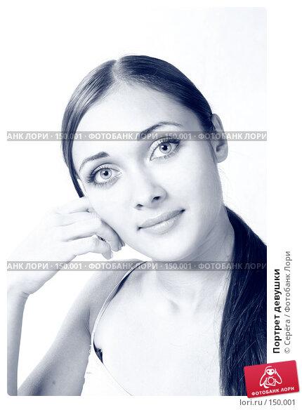 Портрет девушки, фото № 150001, снято 30 сентября 2005 г. (c) Серёга / Фотобанк Лори