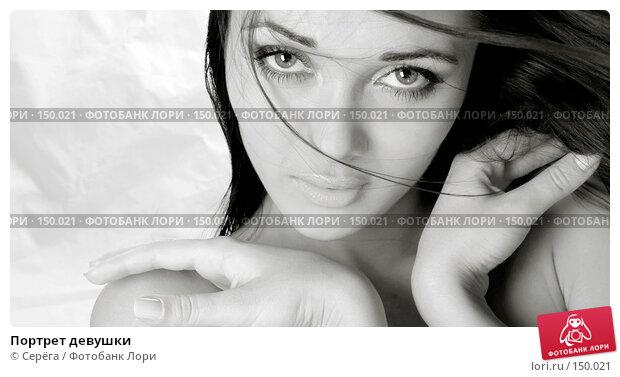 Портрет девушки, фото № 150021, снято 4 февраля 2006 г. (c) Серёга / Фотобанк Лори