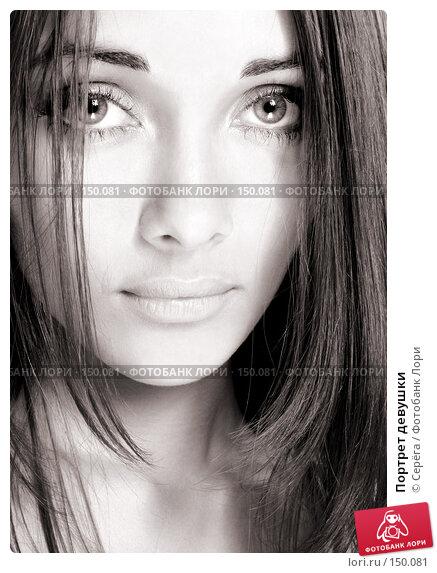 Портрет девушки, фото № 150081, снято 2 октября 2005 г. (c) Серёга / Фотобанк Лори