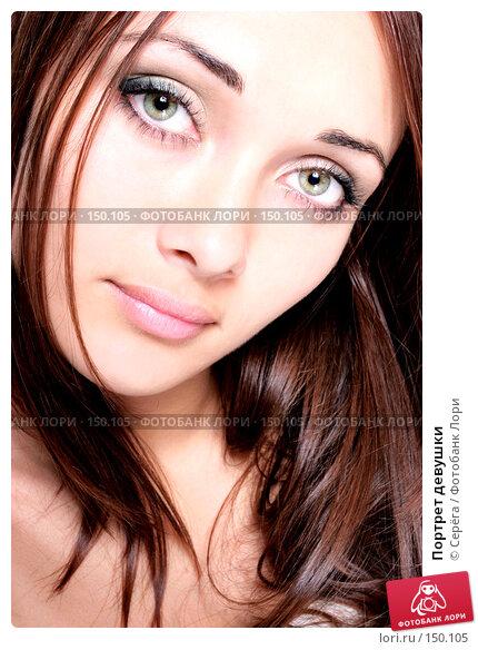 Купить «Портрет девушки», фото № 150105, снято 2 октября 2005 г. (c) Серёга / Фотобанк Лори