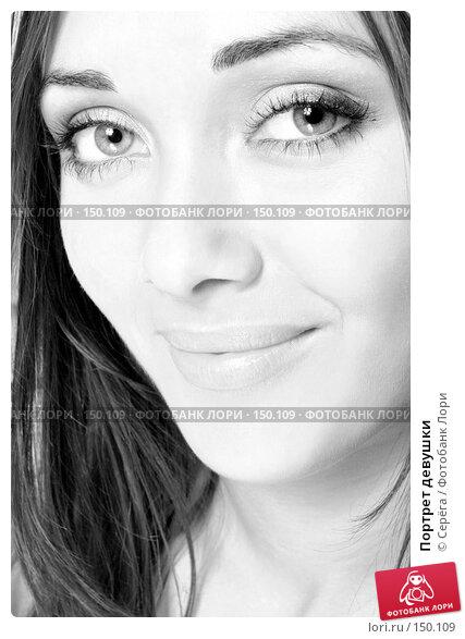 Портрет девушки, фото № 150109, снято 2 октября 2005 г. (c) Серёга / Фотобанк Лори