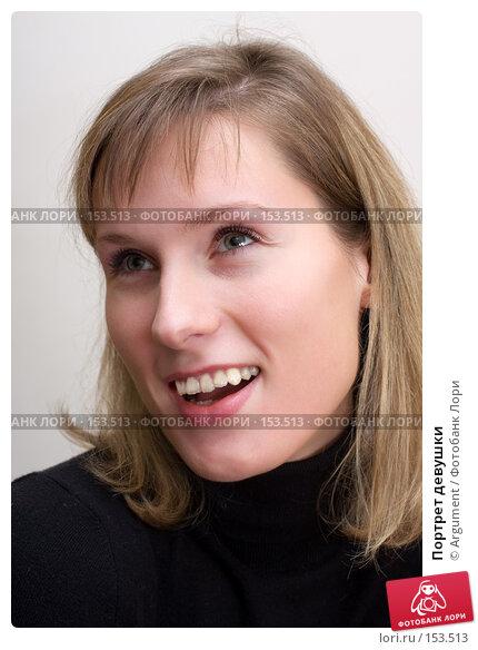 Купить «Портрет девушки», фото № 153513, снято 16 декабря 2007 г. (c) Argument / Фотобанк Лори