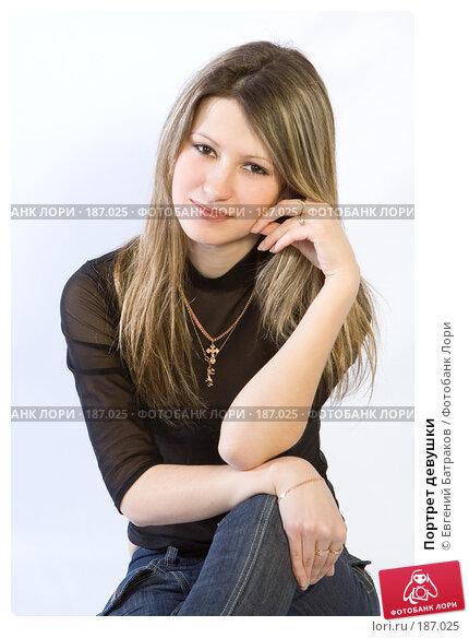 Портрет девушки, фото № 187025, снято 4 января 2008 г. (c) Евгений Батраков / Фотобанк Лори
