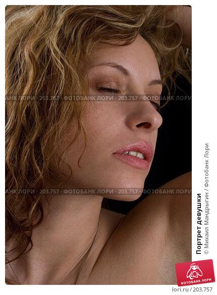 Портрет девушки, фото № 203757, снято 13 февраля 2008 г. (c) Михаил Мандрыгин / Фотобанк Лори