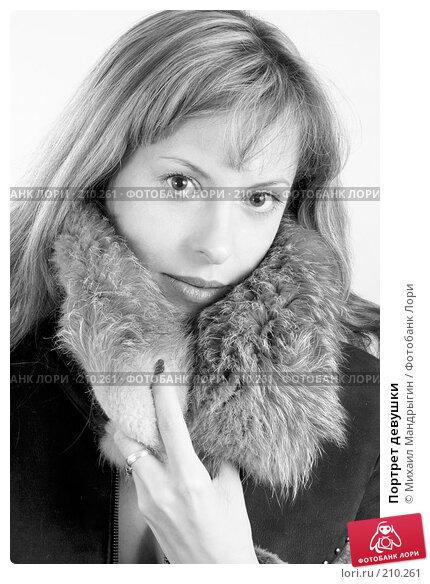 Портрет девушки, фото № 210261, снято 19 февраля 2008 г. (c) Михаил Мандрыгин / Фотобанк Лори