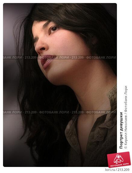 Портрет девушки, фото № 213209, снято 9 декабря 2005 г. (c) Кирилл Николаев / Фотобанк Лори