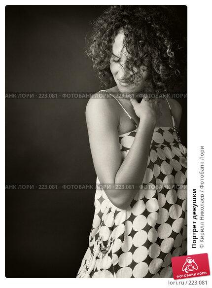 Купить «Портрет девушки», фото № 223081, снято 14 июля 2007 г. (c) Кирилл Николаев / Фотобанк Лори