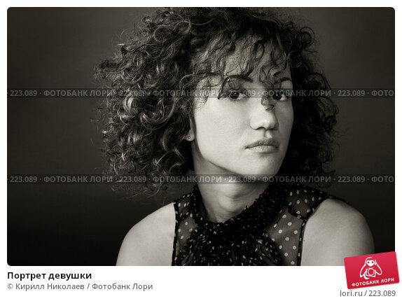 Портрет девушки, фото № 223089, снято 14 июля 2007 г. (c) Кирилл Николаев / Фотобанк Лори