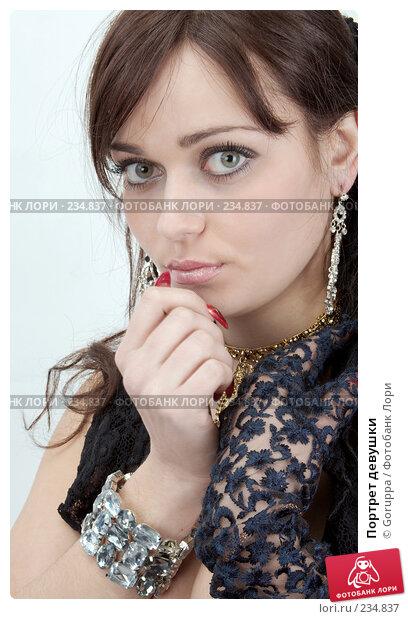Купить «Портрет девушки», фото № 234837, снято 23 января 2008 г. (c) Goruppa / Фотобанк Лори