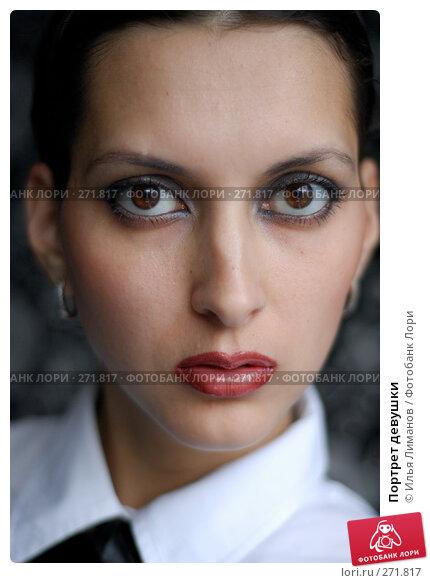 Портрет девушки, фото № 271817, снято 3 апреля 2007 г. (c) Илья Лиманов / Фотобанк Лори