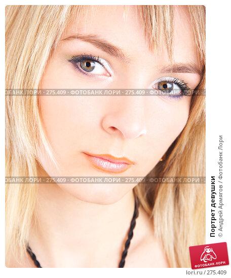 Портрет девушки, фото № 275409, снято 6 марта 2008 г. (c) Андрей Армягов / Фотобанк Лори