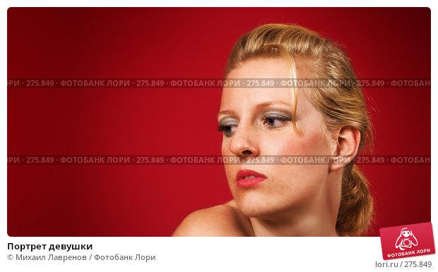 Купить «Портрет девушки», фото № 275849, снято 23 сентября 2006 г. (c) Михаил Лавренов / Фотобанк Лори