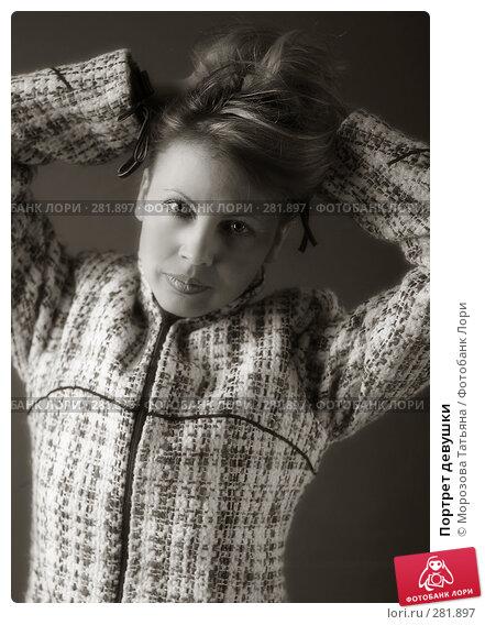 Купить «Портрет девушки», фото № 281897, снято 4 мая 2005 г. (c) Морозова Татьяна / Фотобанк Лори