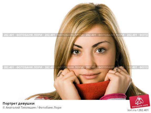 Портрет девушки, фото № 282401, снято 10 октября 2007 г. (c) Анатолий Типляшин / Фотобанк Лори