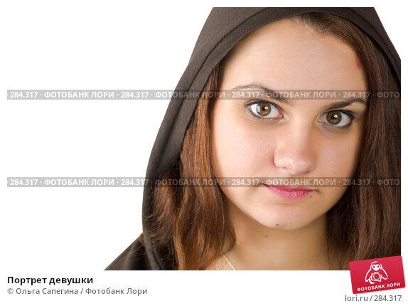 Портрет девушки, фото № 284317, снято 8 ноября 2007 г. (c) Ольга Сапегина / Фотобанк Лори