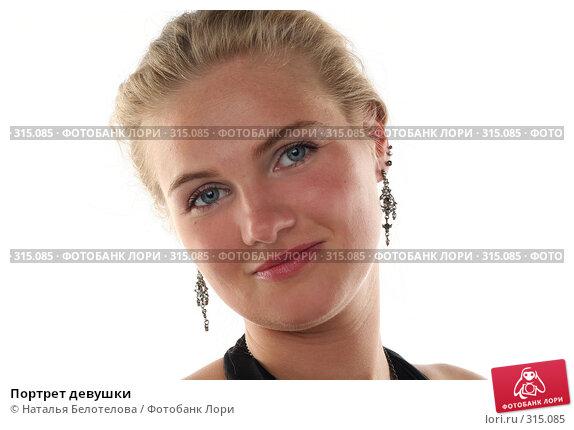 Купить «Портрет девушки», фото № 315085, снято 1 июня 2008 г. (c) Наталья Белотелова / Фотобанк Лори
