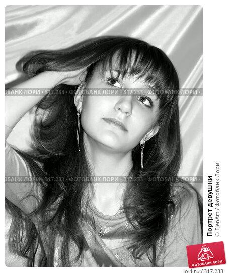 Купить «Портрет девушки», фото № 317233, снято 22 апреля 2018 г. (c) ElenArt / Фотобанк Лори