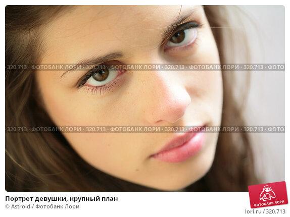 Портрет девушки, крупный план, фото № 320713, снято 8 июня 2008 г. (c) Astroid / Фотобанк Лори