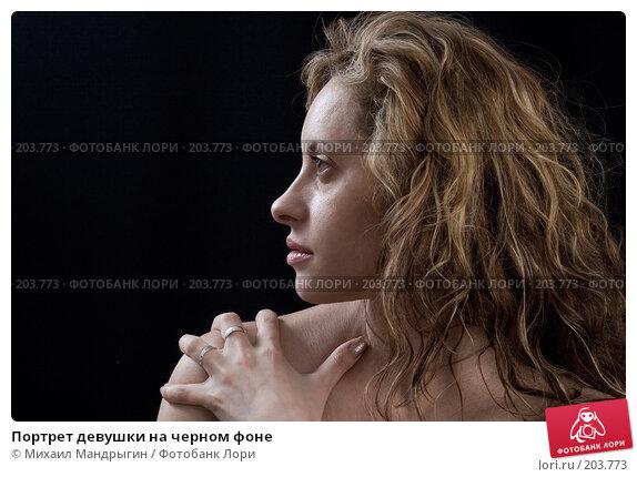 Портрет девушки на черном фоне, фото № 203773, снято 13 февраля 2008 г. (c) Михаил Мандрыгин / Фотобанк Лори