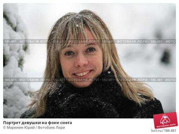 Портрет девушки на фоне снега, фото № 186481, снято 24 января 2008 г. (c) Марюнин Юрий / Фотобанк Лори