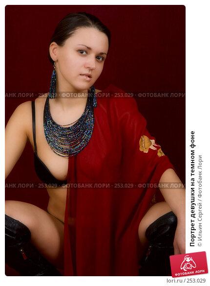 Портрет девушки на темном фоне, фото № 253029, снято 30 марта 2007 г. (c) Ильин Сергей / Фотобанк Лори
