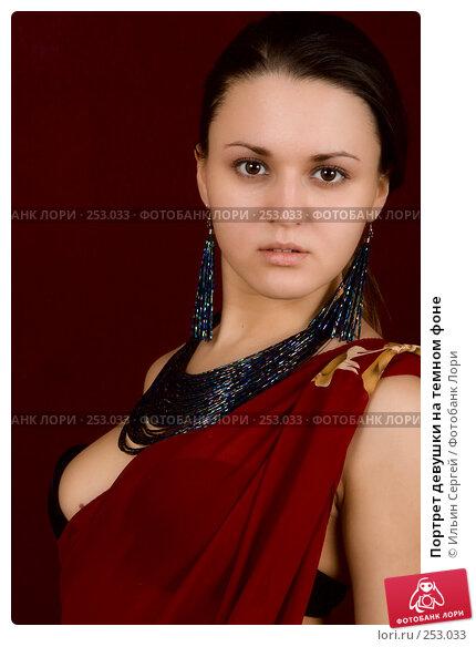 Портрет девушки на темном фоне, фото № 253033, снято 30 марта 2007 г. (c) Ильин Сергей / Фотобанк Лори