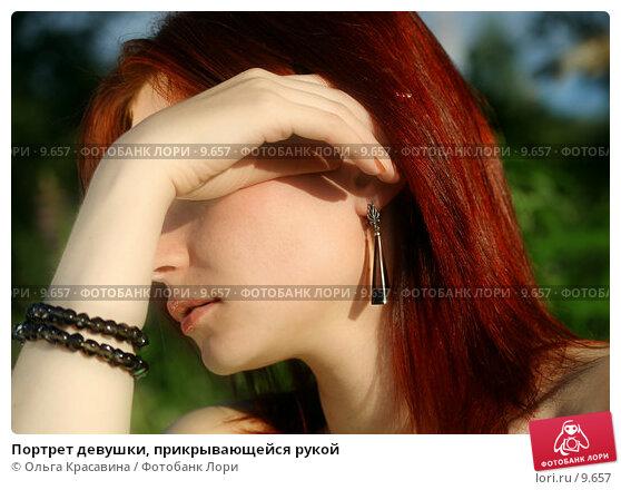 Портрет девушки, прикрывающейся рукой, фото № 9657, снято 1 августа 2006 г. (c) Ольга Красавина / Фотобанк Лори