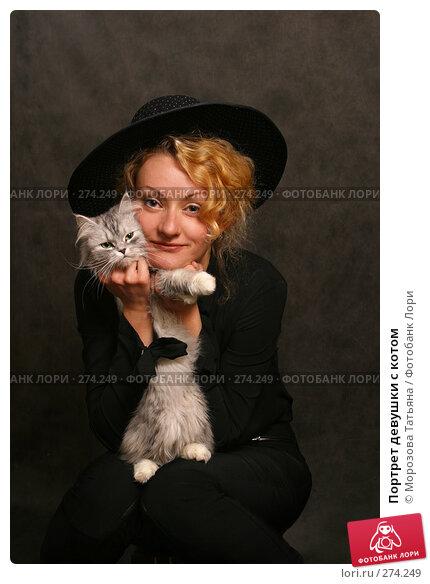 Купить «Портрет девушки с котом», фото № 274249, снято 23 апреля 2005 г. (c) Морозова Татьяна / Фотобанк Лори