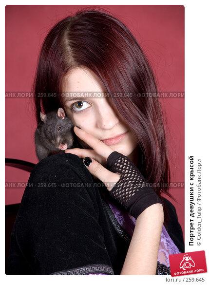 Портрет девушки с крысой, фото № 259645, снято 29 марта 2008 г. (c) Golden_Tulip / Фотобанк Лори