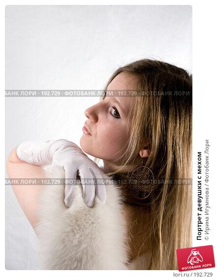 Купить «Портрет девушки с мехом», фото № 192729, снято 20 декабря 2007 г. (c) Ирина Игумнова / Фотобанк Лори