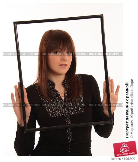 Портрет девушки с рамкой, фото № 196909, снято 20 января 2008 г. (c) Марюнин Юрий / Фотобанк Лори