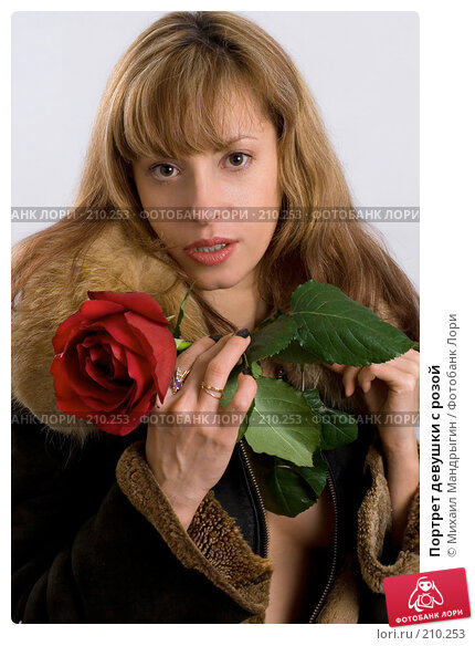 Портрет девушки с розой, фото № 210253, снято 19 февраля 2008 г. (c) Михаил Мандрыгин / Фотобанк Лори