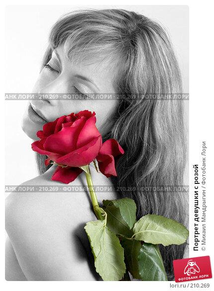Портрет девушки с розой, фото № 210269, снято 19 февраля 2008 г. (c) Михаил Мандрыгин / Фотобанк Лори
