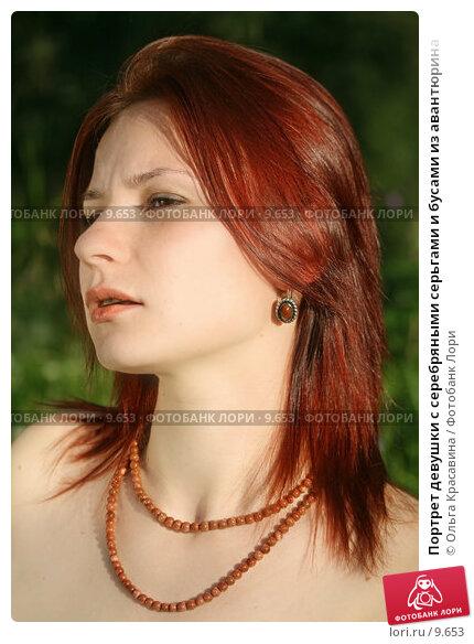 Портрет девушки с серебряными серьгами и бусами из авантюрина, фото № 9653, снято 1 августа 2006 г. (c) Ольга Красавина / Фотобанк Лори